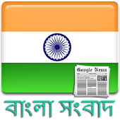 Bangla News - All newspapers