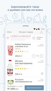 Download Красное&Белое — магазин, акции For PC Windows and Mac apk screenshot 5