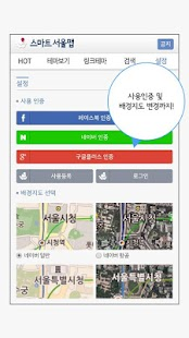 스마트 서울맵- screenshot thumbnail