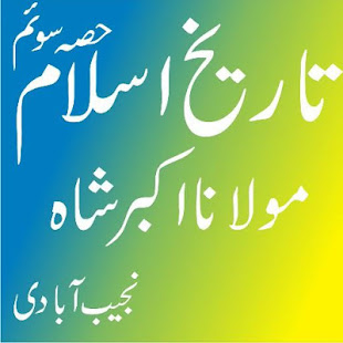 Download Tareekh e Islam Part3-Islamic History in Urdu APK