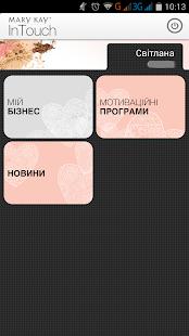 Mary Kay InTouch® Ukraine screenshot