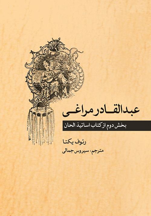 کتاب عبدالقادر مراغی رئوف یکتا انتشارات ماهور