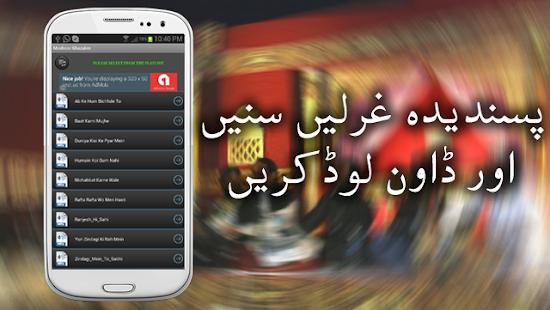 Mashoor Ghazalen screenshot