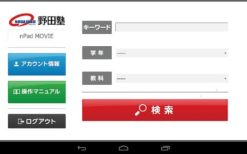 nPad-MOVIE screenshot 1
