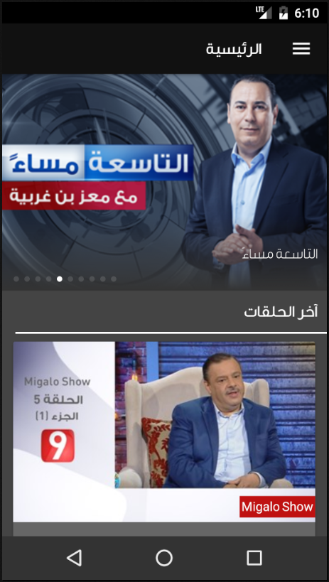 Attessia TV- screenshot