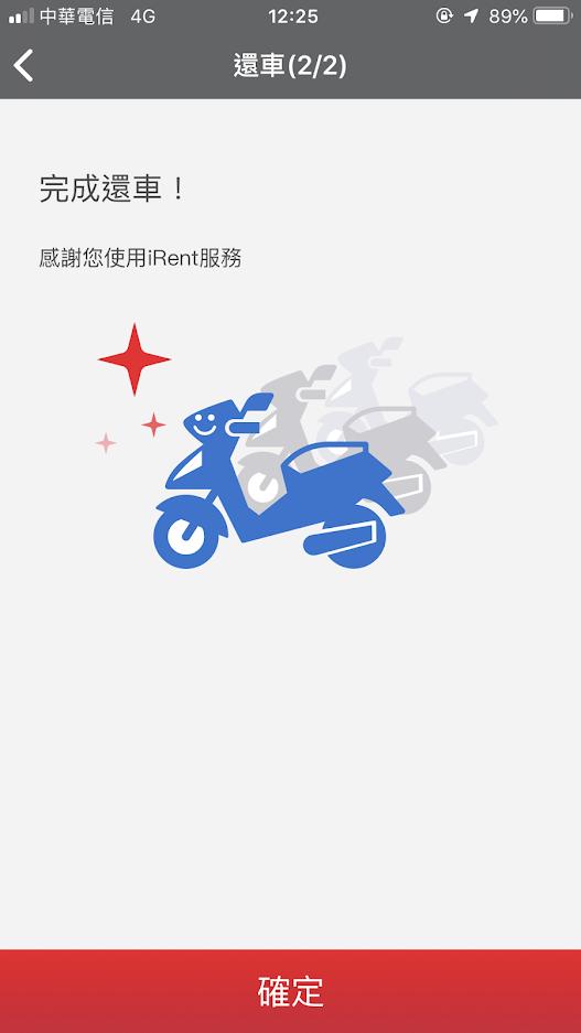 iRent 機車 app 22