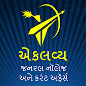 Eklavya GK-Current Affairs - Job News in Gujarati