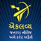 Eklavya GK-Current Affairs - Job News in Gujarati apk
