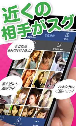 暇フレ!~相手探しにオススメの出会系アプリ