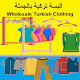 ملابس تركيا بالجملة Wholesale Turkey Clothing for PC-Windows 7,8,10 and Mac