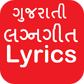 Gujarati Lagngeet Lyrics App