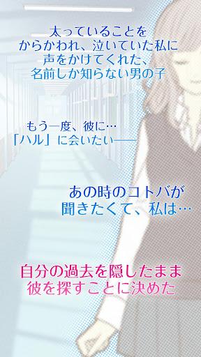 無料模拟Appのあの時のコトバを聞きたくて… -青春*恋愛*育成ゲーム-|記事Game