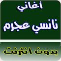 أغاني نانسي عجرم-Nansi ajram icon