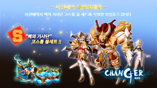 How to hack 체인져: 수호자 for android free