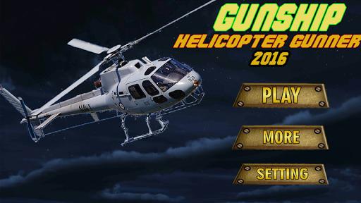 陸軍ガンシップヘリコプターエリート