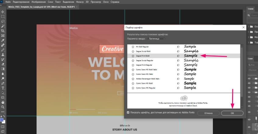 Подбор аналогичного шрифта с помощью программы Фотошоп
