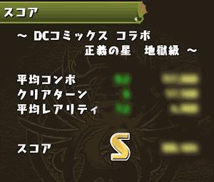 DCコミックス-Sランク