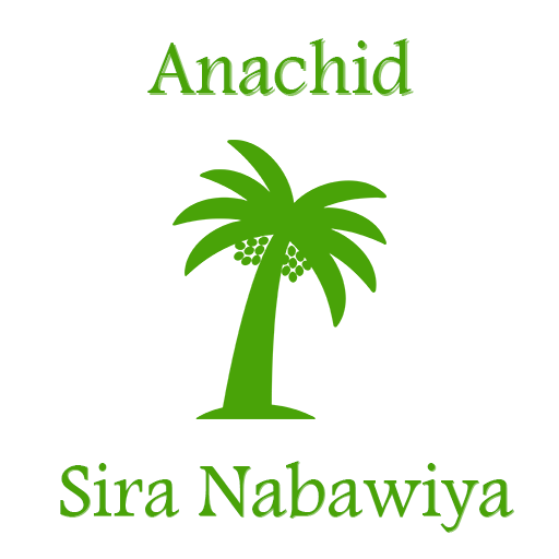 sira nabawiya audio