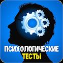 Психологические тесты icon