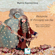Photo: Θεογονία – Η γέννηση του Δία, Φρίντα Κριτσωτάκη, Εκδόσεις Σαΐτα, Αύγουστος 2015, ISBN: 978-618-5147-57-0, Κατεβάστε το δωρεάν από τη διεύθυνση: www.saitapublications.gr/2015/08/ebook.178.html