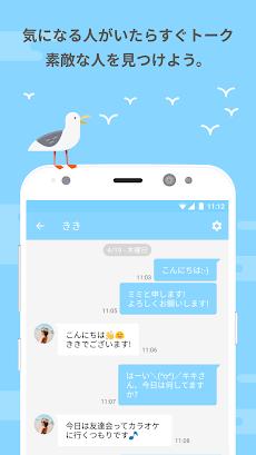 マリンチャット - ひまつぶしと友達探しのトークアプリのおすすめ画像4