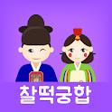찰떡궁합 (무료궁합, 정통궁합) icon