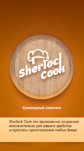 Sherlock Cook - náhled