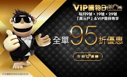 VIP_萬元戶購物日_760_460.jpg