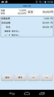 オートレース収支アプリ - náhled
