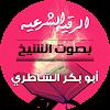 الرقية الشرعية مسموعة ابو بكر الشاطري