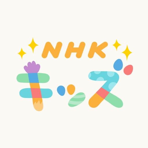 NHK KIDS