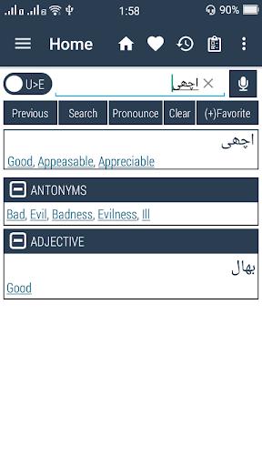 English Urdu Dictionary  screenshots 2