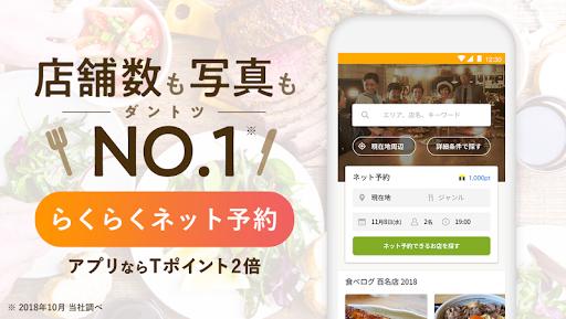 食べログ お店探し・予約アプリ - ランキングとグルメな人の口コミから飲食店検索 7.5.0 screenshots 1