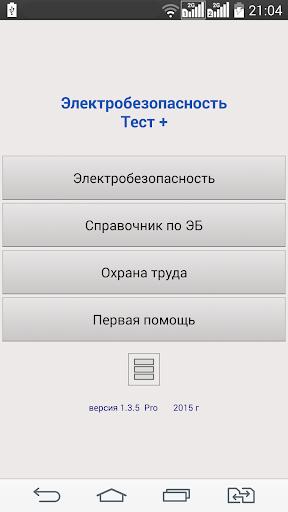 Электробезопасность.Тест+. Pro
