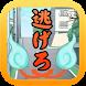 妖怪から逃げろ!  : 妖怪ウォッチ風ゲーム
