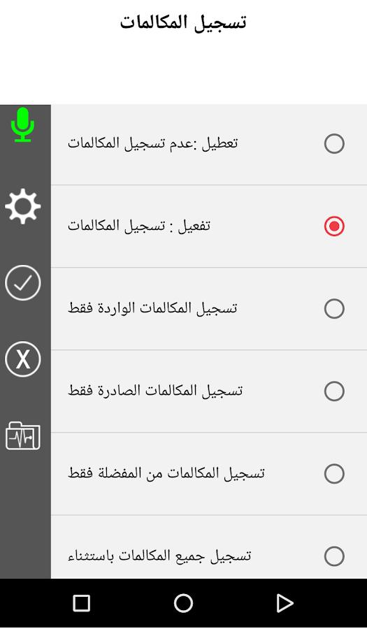 ادارة الهاتف التسجيل wHoioM3dk3sM4GB4nIH0