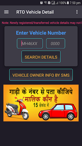 How to find Vehicle Car Owner detail from Number screenshots 1