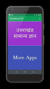 Download Uttarakhand GK (उत्तराखंड सामान्य ज्ञान) For PC Windows and Mac apk screenshot 1