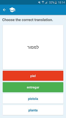 android Spanish-Hebrew Dictionary Screenshot 3