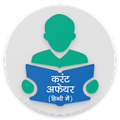 Current Affairs Offline Hindi