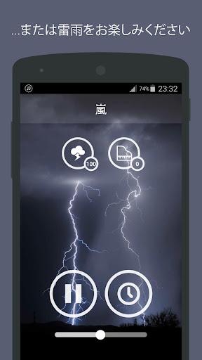 雨音 - 睡眠、リラックス|玩音樂App免費|玩APPs