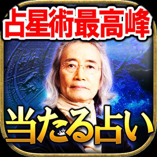 日本占い最高峰【占星術界の王】ルネ・ヴァン・ダール・ワタナベ 娛樂 App LOGO-硬是要APP