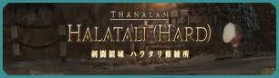 剣闘領域ハラタリ修練所(ハード)初心者向け簡易攻略