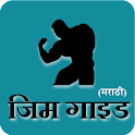 Gym Guide (Marathi) icon