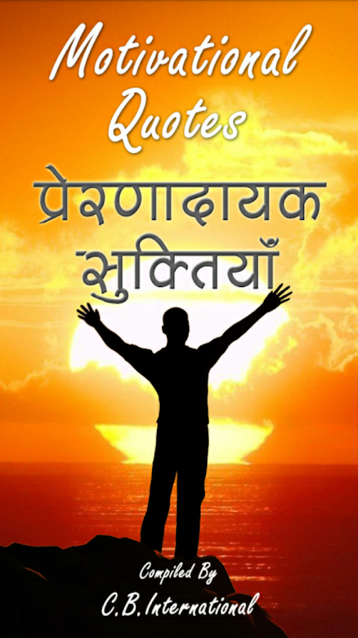 Motivational Quotes in Hindi - Android Apps on Google Play