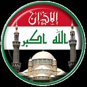 Azan iraq : Prayer time iraq 2018