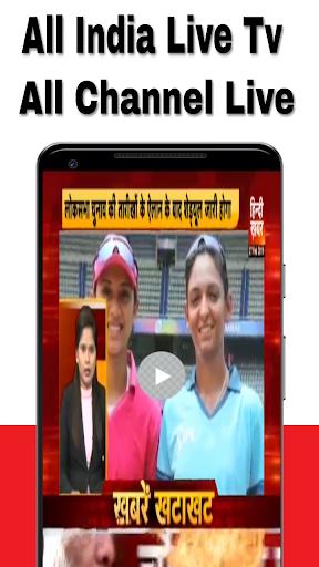 All India Live TV 1.5 screenshots 3