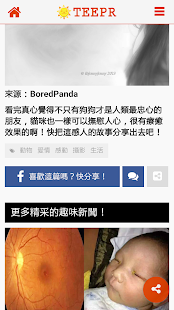 TEEPR 亮新聞- screenshot thumbnail
