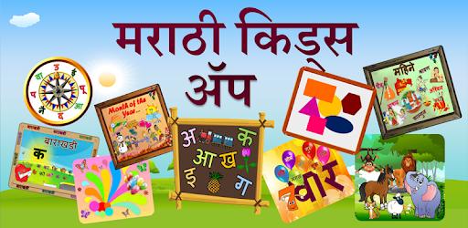 Marathi Kids App - Apps on Google Play