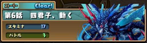 ハク編-6話
